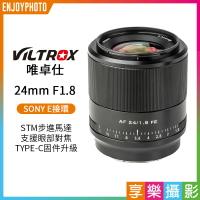 [享樂攝影][現貨]Viltrox唯卓仕 24mm F1.8 STM SONY E卡口 FE全片幅/自動鏡/廣角鏡 A7 A9 A7R適用