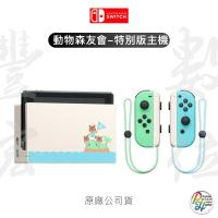 現貨快速出貨 可刷卡 Nintendo 任天堂 Switch《集合啦!動物森友會》特別版主機 台灣公司貨 1年保固 高雄實體門市 『豐宏數位』