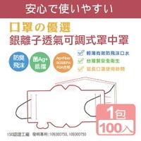 銀離子透氣可調式罩中罩口罩墊片(100入)