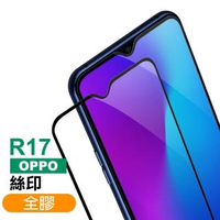 OPPO R17 滿版全膠貼合9H鋼化膜手機保護貼