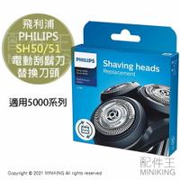 日本代購 空運 PHILIPS 飛利浦 SH50/51 原廠 刮鬍刀 替換 刀頭 5000系列 S5215 S5351