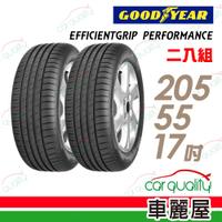 固特異 EFFICIENTGRIP PERFORMANCE ROF EGPR 輪胎_二入_205/55/17 廠商直送
