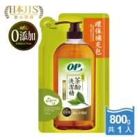 【OP】純萃茶酚洗潔精補充包800g(零添加-洗碗精)