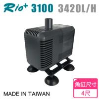 【Rio】Rio+3100 沉水馬達(最大出水量3420L/H 水族用品 台灣製造 堅固耐用)