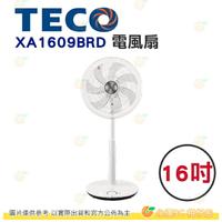 東元 TECO XA1609BRD 16吋 電風扇 公司貨 靜音 DC直流馬達 省電 七段風量 定時 無線遙控 台灣製造