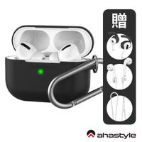 【AHAStyle】AirPods Pro 黑色矽膠掛勾保護套(輕薄系列 1.4mm超薄連體式)