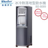 【Buder 普德】冰冷熱落地型飲水機 BD-8089