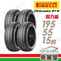 【倍耐力】CINTURATO P1 低噪溼地操控性輪胎_四入組_195/55/15