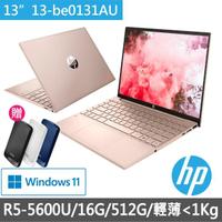 【HP送1TB行動硬碟組】星鑽13 Pavilion Aero 13-be0131AU 13吋輕薄筆電-全機鉑金粉(R5-5600U/16G/512G SSD)
