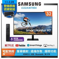 【SAMSUNG 三星】32吋4K HDR淨藍光智慧聯網螢幕 M7(LS32AM700UCXZW)