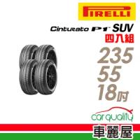 【PIRELLI 倍耐力】Cinturato P1 SUV 104V XL C 節能休旅輪胎_四入組_235/55/18(車麗屋)
