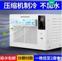 110v蚊帳空調壓縮機制冷宿舍床上冷風機冷暖冷氣機移動變頻微型小空調