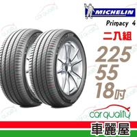 【Michelin 米其林】PRIMACY 4 102Y AO 高性能輪胎_二入組_225/55/18(車麗屋)