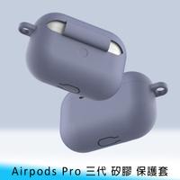 【台南/面交】二合一/含掛勾/蘋果 AirPods Pro 3代 繽紛/糖果色 矽膠 防塵/防摔 TPU 保護套/耳機套