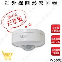 好康加 紅外線圓形感測器 紅外線感測器 感應器 可調光調時 天花板吸頂用 360度 防盜 偵測燈 自動感應 WD602