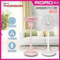 【THOMSON】momo獨家★12吋極簡風輕巧DC扇(TM-SAF20D2)