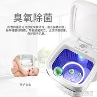3迷你洗衣機小型寶寶嬰兒兒童半全自動臭氧殺菌 名購居家 ATF 電壓:220v 『名購居家』 雙12購物節