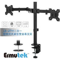 【Ermutek】13-27吋二合一懸臂式夾桌型雙螢幕支架(黑)