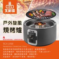 【大家源】 戶外旋風燒烤爐(TCY-3705)