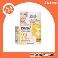 【現貨】ISANA Q10 性感美頸 肩頸霜 50ml