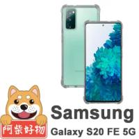 【阿柴好物】Samsung Galaxy S20 FE 5G(防摔氣墊保護殼)