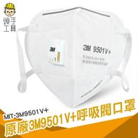 頭手工具 防煙霧口罩 魚形魚型口罩 大童立體口罩 成人立體口罩 MIT-3M9501V+ 熔噴布 立體防塵 3M防塵口罩