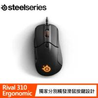 【Steelseries 賽睿】Rival 310 Ergonomic Mouse電競滑鼠(黑)