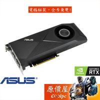 ASUS華碩 TURBO-RTX3090-24G 26.8cm/顯示卡/原價屋【工業包裝】