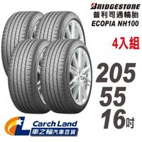 【BRIDGESTONE 普利司通】ECOPIA NH100-205/55/16-4入組-適用Focus.Mazda3等車型(車之輪)