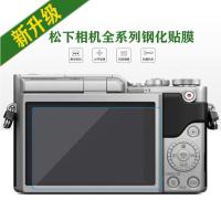 &鬆下LX10鋼化膜GH5相機GX85 GX8 G90X G95 GX9 GX7貼膜GF10 GF9 GF8 GF7 屏