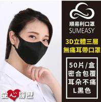 順易利醫療3D立體醫用口罩 (未滅菌) 成人-L 一盒50片
