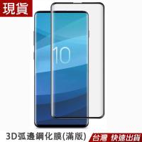 LG G8X ThinQ 滿版鋼化膜 3D玻璃膜 玻璃貼 螢幕保護貼 保護膜 現貨+附發票