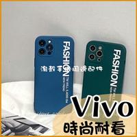 時尚英文|VIVO Y20S Y15 Y17 Y12 Y19 X60 X50 Pro  簡約直邊潮牌英文 素色軟殼 有掛繩孔 防摔保護殼 手機殼