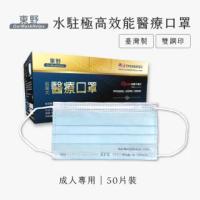 【東野】水駐極高效能 成人醫療口罩50入 單色藍(台灣製/雙鋼印)