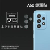 亮面鏡頭保護貼 SAMSUNG 三星 Galaxy A52 5G SM-A526【8入/2組】鏡頭貼 保護貼 軟性 高清 亮貼 亮面貼 保護膜