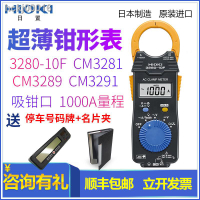 【現貨】HIOKI日置鉗形表3280-10F CM3289電流表L9208測試線CT6280電流鉗