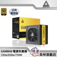 【君主MONTECH】GAMMA II 80+金牌(550W/650W/750W)電源供應器