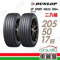 【DUNLOP 登祿普】SP SPORT MAXX 050+ 高性能輪胎_二入組_205/50/17(車麗屋)