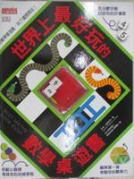 【書寶二手書T5/少年童書_JQE】世界上最好玩的數學桌遊書_多林‧金德斯利,  劉輝龍