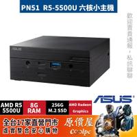 美了美了,台灣賣家 快速出貨,ASUS華碩 PN51-55UUNTA R5-5500U六核心/含作業系統/迷你主機/原價