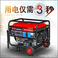 免運 小型汽油發電機單相220V三相380v家用5kw/6千瓦8KW發電機