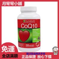 Trunature CoQ10 輔酶Q10 100 mg 250 粒✨月彎彎小鋪✨