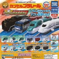 大賀屋 日貨 轉蛋 PLARAIL 人氣列車集合 小火車 火車 扭蛋 公仔 玩具 兒童 模型 正版 L00011737