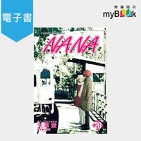 【myBook】NANA 20(電子漫畫)