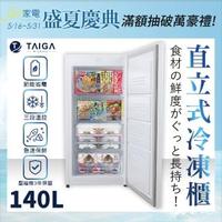 【TAIGA 大河】北極心★140L直立式冷凍櫃(CB1056)