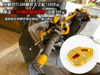 (限時活動加碼中) 實體門市 現貨 供應 三陽 SYM MAXSYM TL 500 鋁合金 多色 橫桿支架 老虎摩配