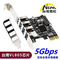 【台灣霓虹】PCIe轉4埠USB3.0電腦擴充卡