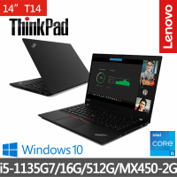【ThinkPad 聯想】T14 14吋商務筆電(I5-1135G7/16G/512G/MX450-2G/W10H)