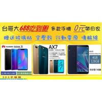 Samsung Galaxy A71空機價$10920送玻璃貼+防摔殼+閃充線