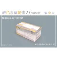 【奕綸精裝版】成人醫療口罩 精裝版輕色系莫蘭迪2.0(30入/盒 3色各10片 單片包裝)